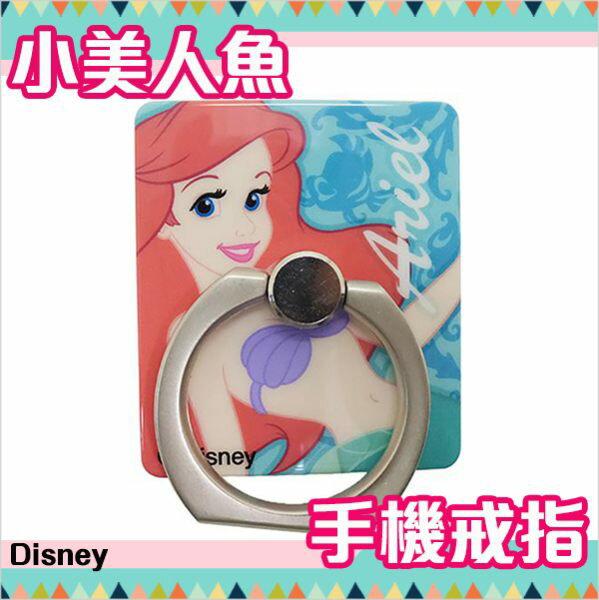 【5折】迪士尼公主 手機戒指 IRing 龐克環 小美人魚 愛麗兒 日本正版 該該貝比日本精品 ☆