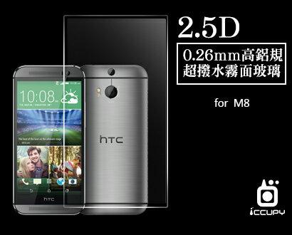 HTC M8 0.26mm高鋁規超撥水霧面玻璃 - 限時優惠好康折扣
