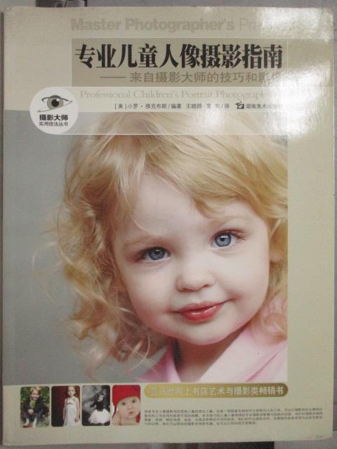 ~書寶 書T1/攝影_YJZ~攝影大師 技法叢書 兒童人像攝影指南_Unknown_ 書