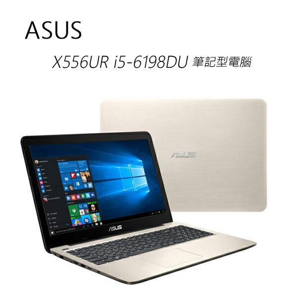 【霧面金】ASUS X556UR i5-6198U VIVOBOOK FHD 筆記型電腦