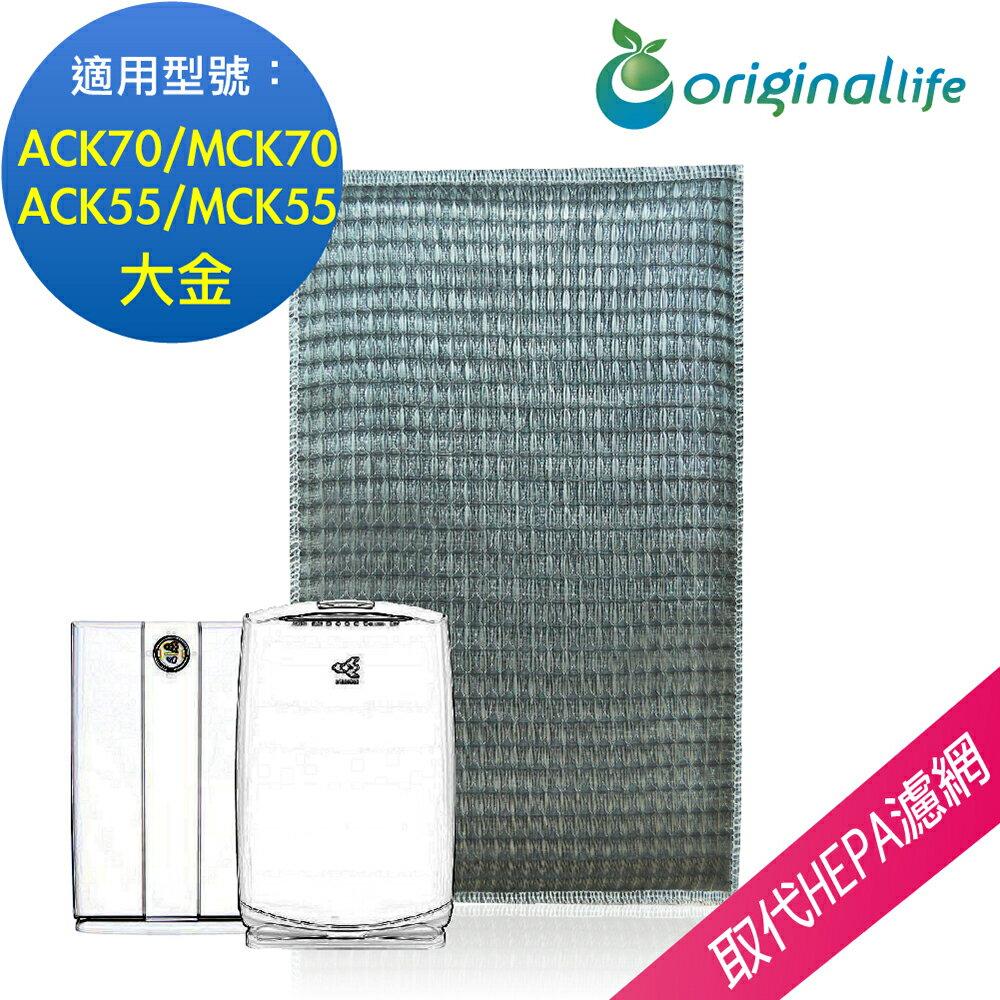 <br/><br/>  超淨化空氣清淨機濾網 適用大金:ACK70/MCK70ACK55/MCK5(厚)【OriginalLife】長效可水洗<br/><br/>
