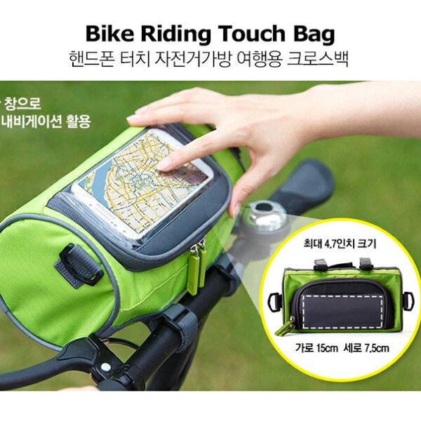 腳踏車車頭可觸控手機置物包龍頭包