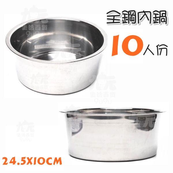 【九元生活百貨】全鋼內鍋/10人份 #430不鏽鋼 湯鍋 鍋子