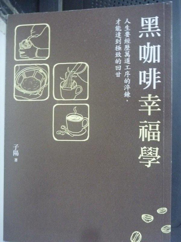 【書寶二手書T5/宗教_LJI】黑咖啡幸福學:人生要經歷萬道工序的淬鍊_子陽