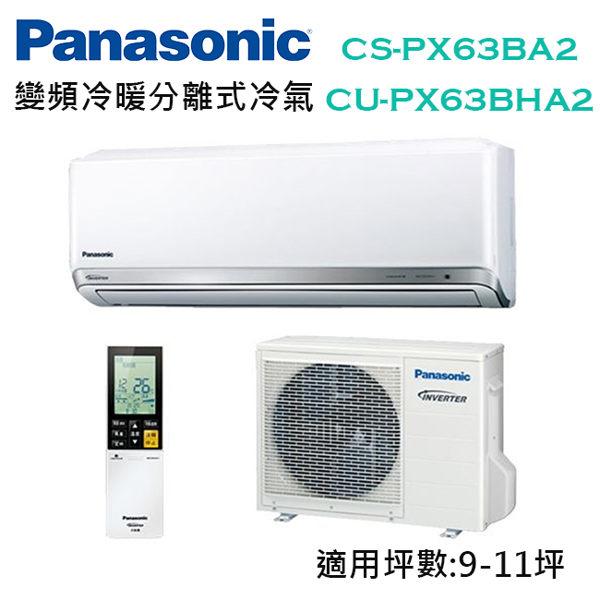 【滿3千,15%點數回饋(1%=1元)】Panasonic國際牌9-11坪變頻冷暖分離式冷氣CS-PX63BA2CU-PX63BHA2
