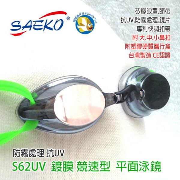 [台灣製SAEKO]S62UV鍍膜黑競速型泳鏡;蛙鏡;蝴蝶魚戶外
