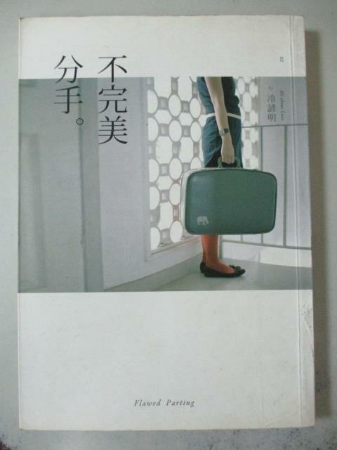【書寶二手書T1/言情小說_LGD】不完美分手_冷諺明