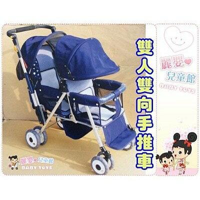 麗嬰兒童玩具館~超強全鋁合金骨架雙人座手推車(可雙向調整推把款).前後全罩雙遮陽篷