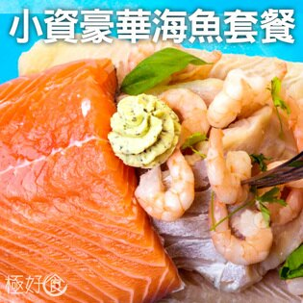 【免運】極好食❄小資豪華海魚套餐-鮭魚x1鱈魚x1土魠魚(有)x1白蝦x1子持小卷x1