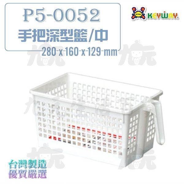 【九元生活百貨】聯府P5-0052手把深型籃中P50052把手籃