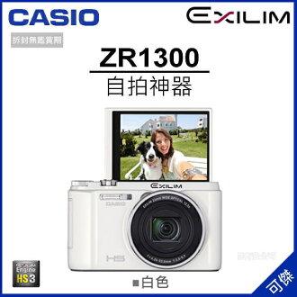 可傑 卡西歐 CASIO ZR1300 自拍神器  EX-ZR1300 掀背式螢幕 美顏自拍 水貨  (平輸)