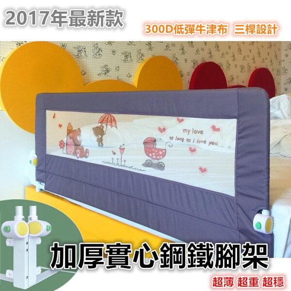 快樂奶爸:精品按鈕床護欄床圍欄床護欄床欄2米超高68cm(床架尺寸200cm以上)