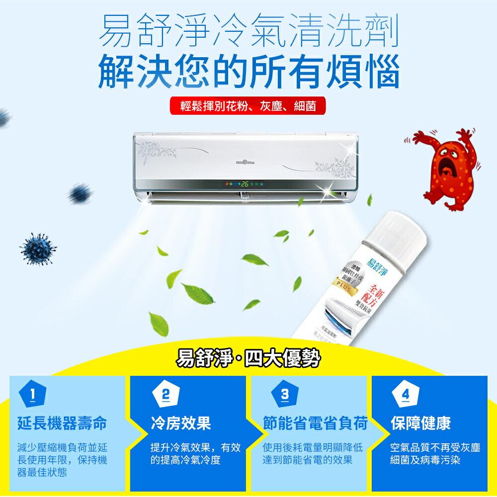 第二代[易舒淨] 水刀式免水洗冷氣清潔液 添加韓國牡丹皮和銀離子 3