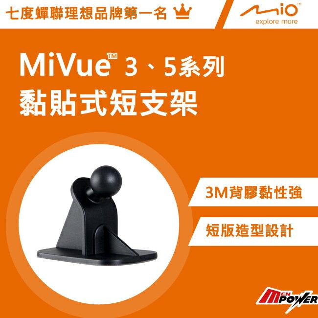 ~禾笙科技~ Mio MiVue3、5系列 黏貼式短支架 3M背膠 短版