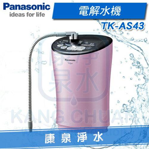 ◤免費安裝◢ Panasonic 台灣松下 國際牌電解水機 TK-AS43 ZTA / TKAS43 ZTA ~ 贈 前置快拆過濾器~限時加贈 國際牌空氣清淨機