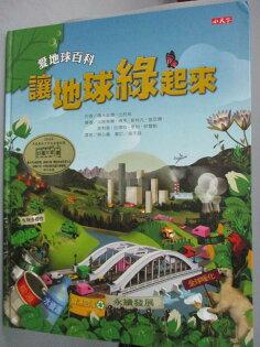 【書寶二手書T1/少年童書_WFB】愛地球百科:讓地球綠起來_讓米歇爾.比利烏
