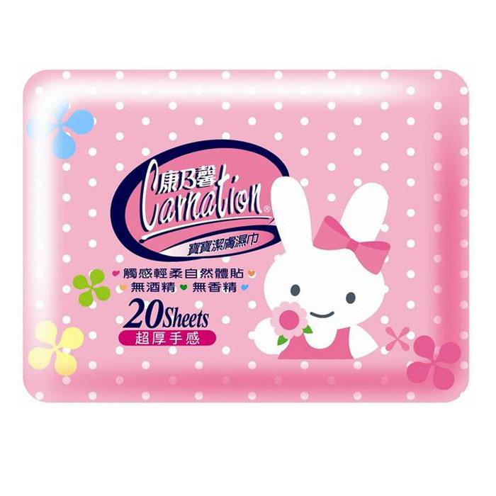 康乃馨 寶寶潔膚濕巾 20片 (3包)/組【康鄰超市】