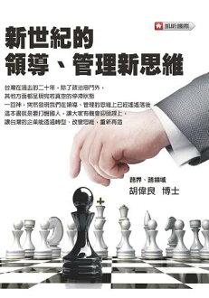 新世紀的領導、管理新思維