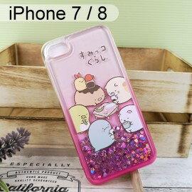 角落小夥伴流沙軟殼[吃吃]iPhone7iPhone8(4.7吋)角落生物【正版授權】