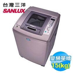 三洋 SANYO 15Kg 直流變頻超音波洗衣機 SW-15DV8 【送標準安裝】