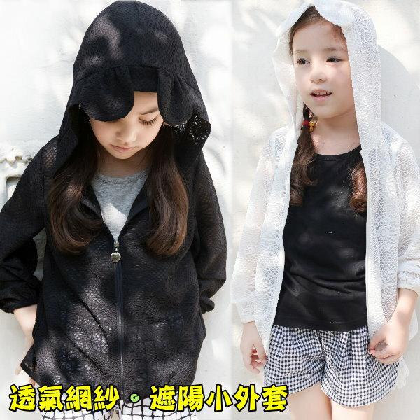 【班比納精品童裝】彈力時尚網紗耳朵造型連帽小外套-黑/白-二色可選【BD16030901】