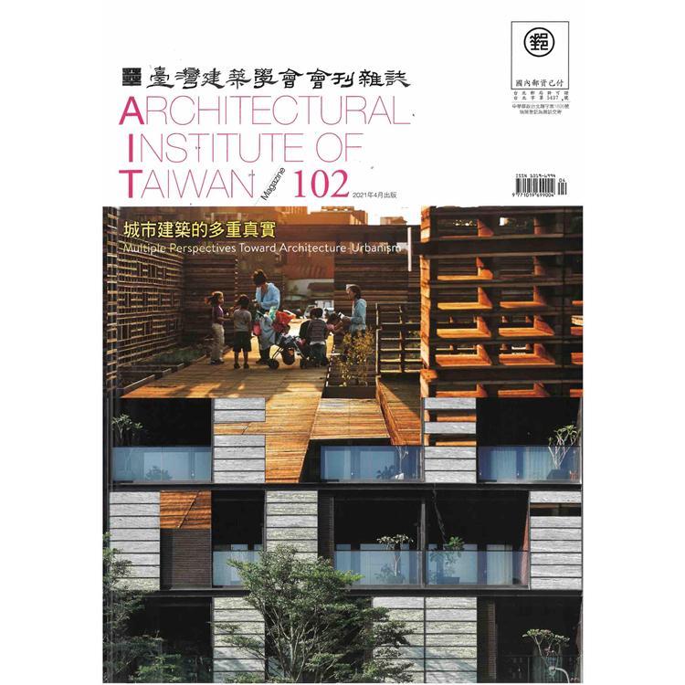 臺灣建築學會會刊雜誌2021第102期