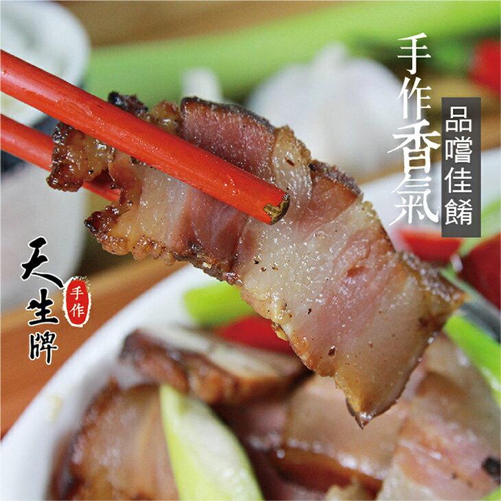 【天生牌】湖南蔗香煙燻臘肉(單片裝 500g±5%)
