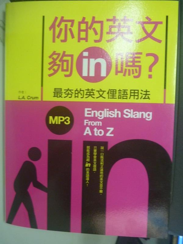 【書寶二手書T3/語言學習_XES】你的英文夠in嗎?_Lili Amanda Crum     _附光碟