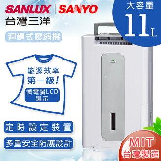 【台灣三洋SANLUX】11公升微電腦液晶顯示除濕機(SDH-1143LA)