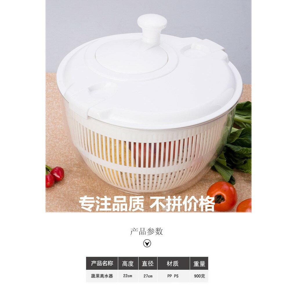 大號蔬果蔬菜離水器水果脫水器甩幹沙拉離水機沙拉脫水篩慮水籃子