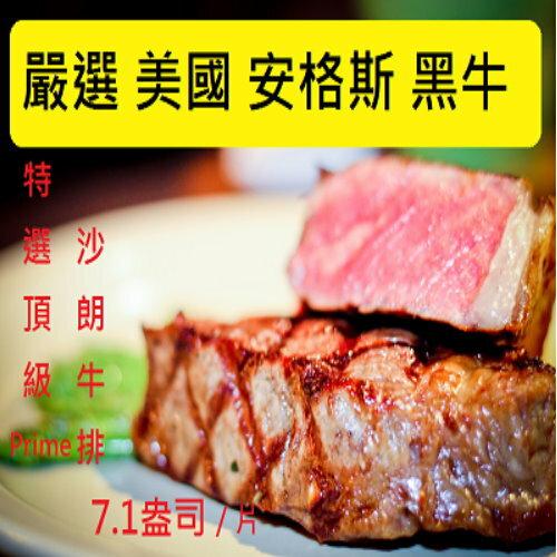 【牛B王】嚴選美國安格斯Prime等級沙朗牛排★每片7.1盎司×5片=1000克★5片組☆五人同享 0