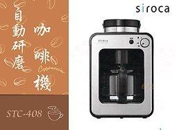 【尋寶趣】日本siroca自動研磨咖啡機 自動研磨 滴煮模式 操作簡單易上手 0.58L 香醇濃郁 STC-408