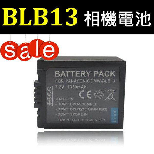 ~盈佳資訊~Panasonic DMW~BLB13 高容量防爆鋰電池 相機電池 電池 充電