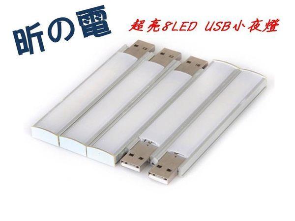 {光華成功NO.1}超亮 8LED 送USB充電器 宿舍電腦桌 學習閱讀 移動電源伴侶 鍵盤USB小夜燈  喔!看呢來