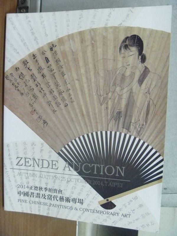 ~書寶 書T7/收藏_YFL~正德2014 拍賣會_中國書畫及當代藝術專場_2014 10