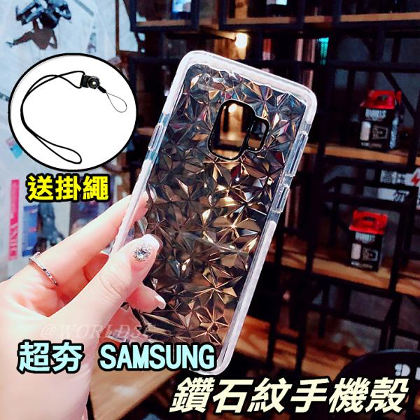 💥送掛繩鑽石紋三星S8S8+S9S9+plus手機殼全包殼防摔殼保護殼水鑽殼透明殼