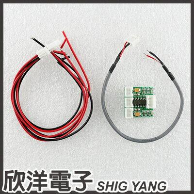 ~ 欣洋電子 ~ 3W 3W ^(可USB供電^)立體聲擴大器模組 ^(0723^)  實