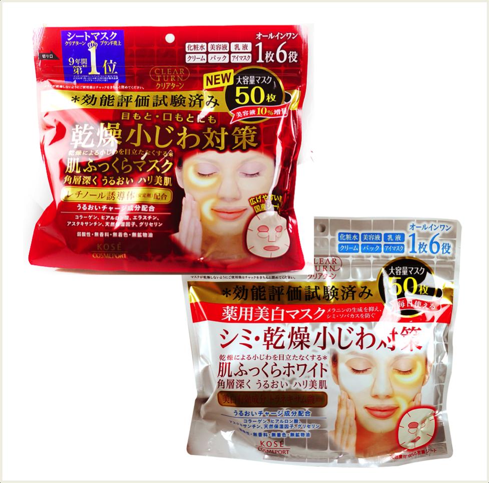 日本 KOSE 高絲 光映透 保濕美白面膜(銀)/保濕彈潤面膜(紅) (50回份)