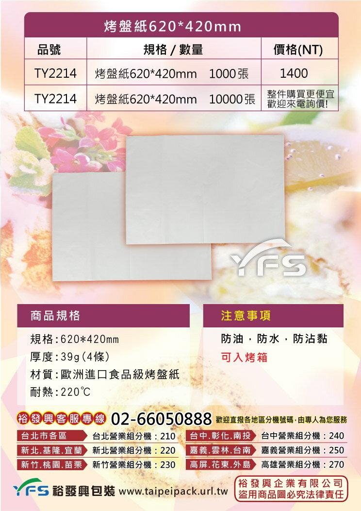 烤盤紙620*420mm (食品紙/餐墊紙/包裝紙/餅乾/瑞士捲)【裕發興包裝】TY2214