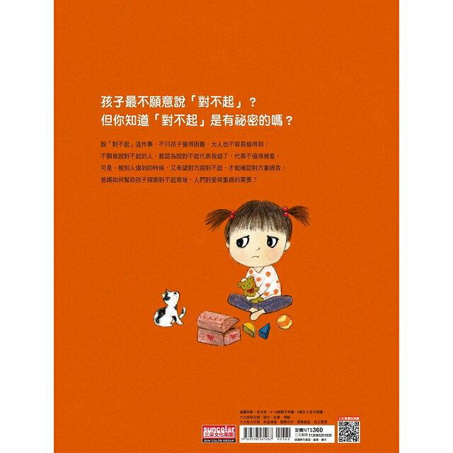 我不想說對不起:鄧惠文給孩子的情緒成長繪本(附故事朗讀CD+鄧醫師私房情緒祕方) 5