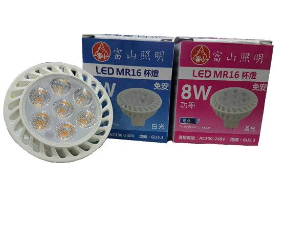 亮博士富山★免安定器LEDMR168W杯燈全電壓白光黃光★永旭照明ZG2-LED-8W-MR16%