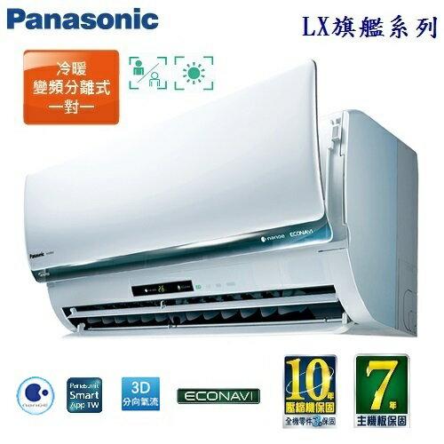 【滿3千,15%點數回饋(1%=1元)】Panasonic9-11坪CU-LX71BHA2CS-LX71BA2國際牌變頻冷暖分離式公司貨免運費12期0%
