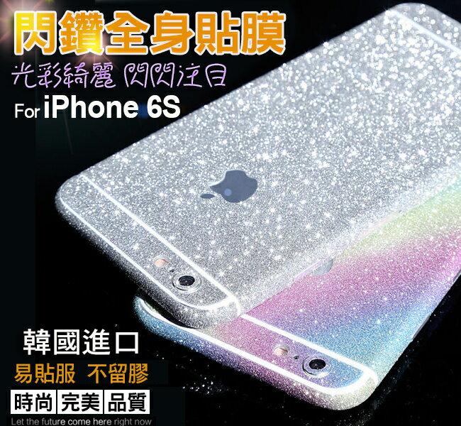 蘋果iPhone 6S plus 5.5吋 手機貼膜 全身邊框前後蓋彩膜貼紙 Apple