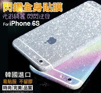蘋果iPhone 6S plus 5.5吋 手機貼膜 全身邊框前後蓋彩膜貼紙 Apple 6S plus 磨砂閃鑽全身保護貼膜【預購】