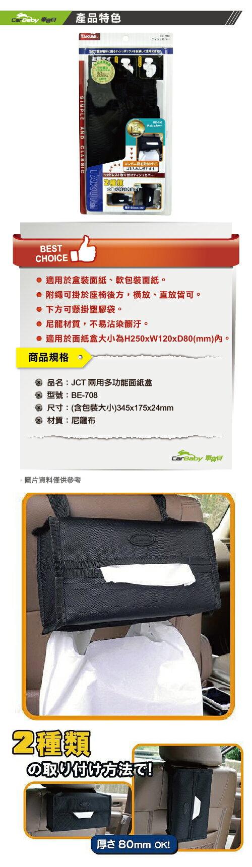JCT 兩用多功能面紙盒