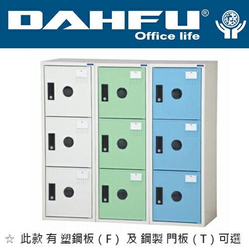 DAHFU 大富  KDF~206F ABS塑鋼門片多用途 式置物櫃~W310xD510