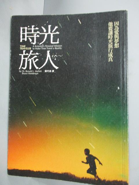 ~書寶 書T1/翻譯小說_GNB~時光旅人_陳可崗 馬雷特