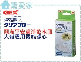 ☆寵愛家☆GEX 圓滿平安濾淨飲水皿-犬貓通用機能濾芯.