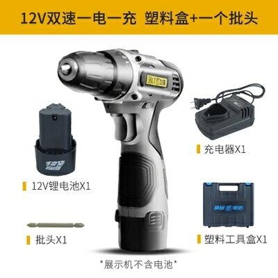 電鑽 充電充電電手電轉鋰電池充電式電電批電動螺絲刀 免運直出 概念3C