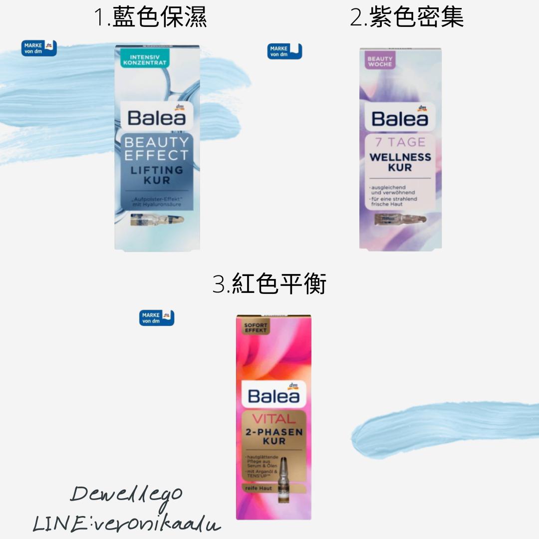 【德潮購】德國 Balea 芭蕾雅 玻尿酸緊緻換彩安精華液瓶 1ml x 7入